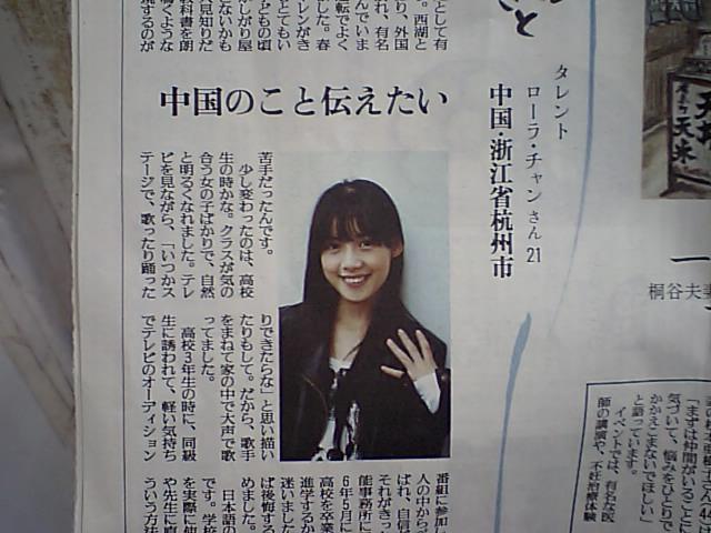 在日中国人タレントローラ・チャンさん 読売新聞に大きく登場_d0027795_8155423.jpg