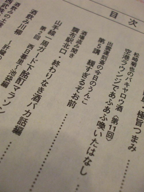 凄いぞ!雑誌「酒とつまみ」!_f0060530_2359799.jpg