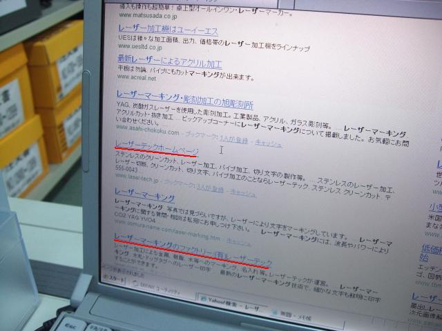 レーザーマーカー繁盛記_d0085634_17404880.jpg