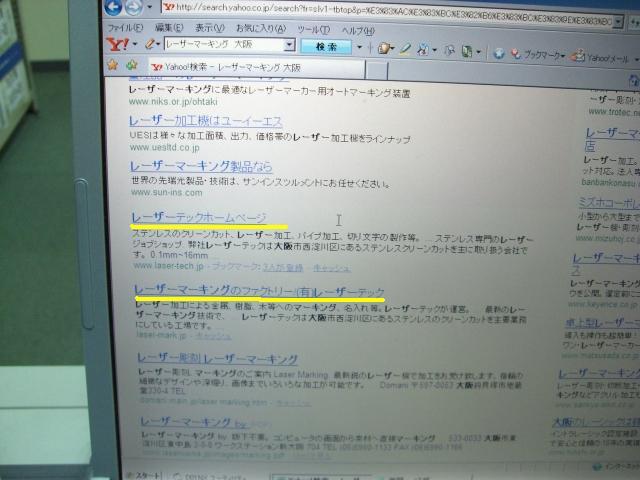 レーザーマーカー繁盛記_d0085634_17413618.jpg