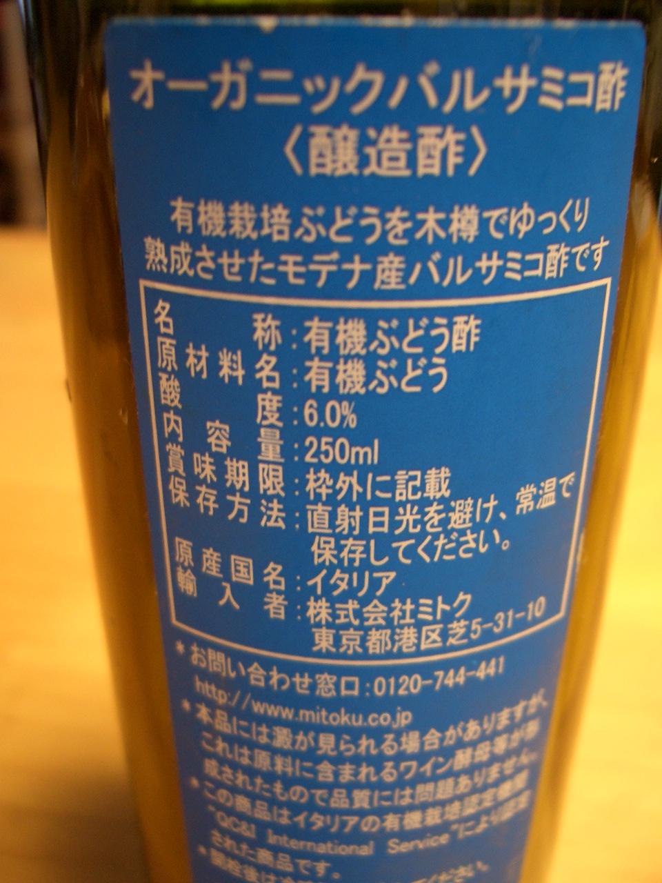 ノンオイル♪バルサミコ酢の根菜そぼろ_d0134753_20495967.jpg