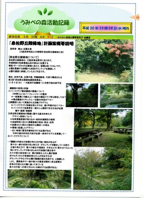 泉佐野丘陵緑地運営委員会議題検討_c0108460_15465898.jpg