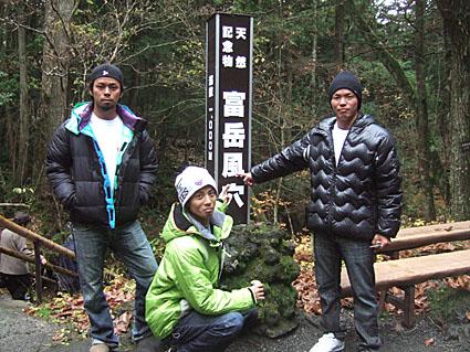富士見学!!_f0039672_171267.jpg