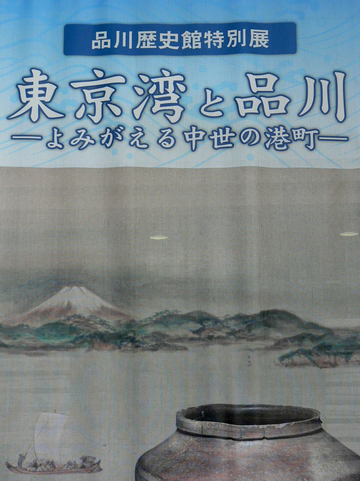 品川歴史館特別展_e0123189_19263311.jpg