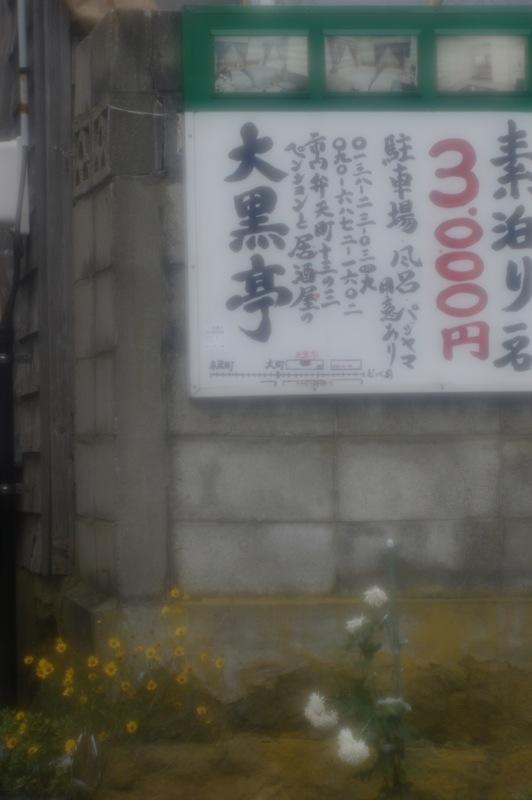 函館元町_f0042194_21421559.jpg