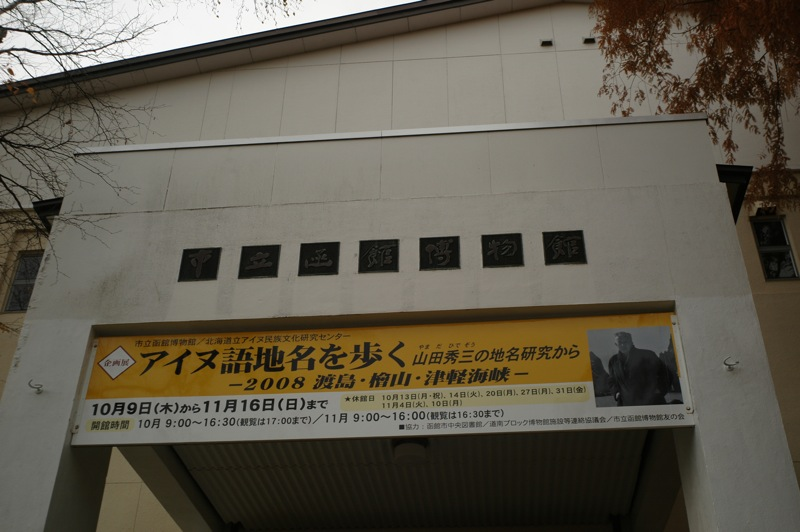 市立函館博物館_f0042194_22145718.jpg