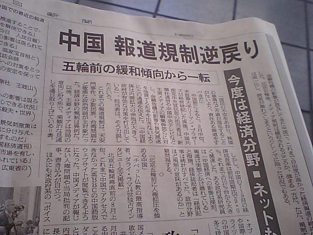 朝日新聞19日の朝刊 残念です。_d0027795_9463950.jpg