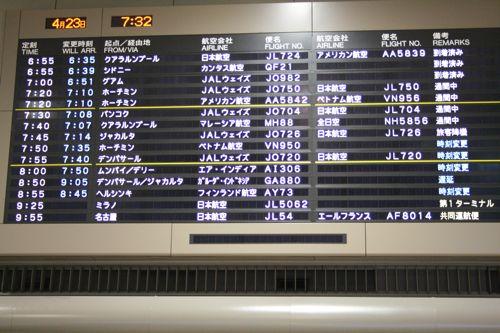 グアム旅行記15 グアム発成田行き日航JL982便_f0059796_075455.jpg
