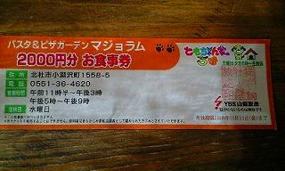 「ともちゃん家の5時」お食事券 【Chef's Report】_f0111415_13421969.jpg