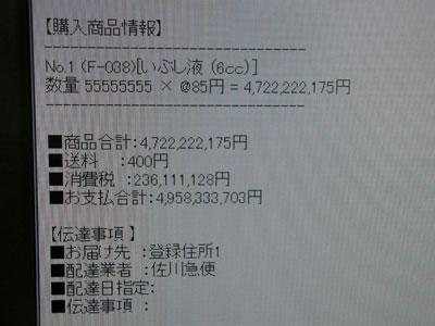ご注文ページ リニューアル_f0181217_18163594.jpg