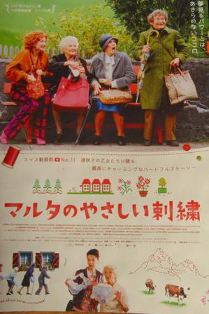 映画『マルタのやさしい刺繍』_d0127925_10324081.jpg
