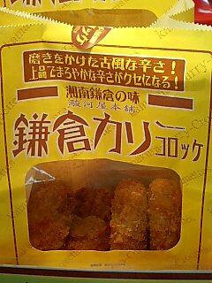 鎌倉カリーコロッケ_f0190225_23461179.jpg