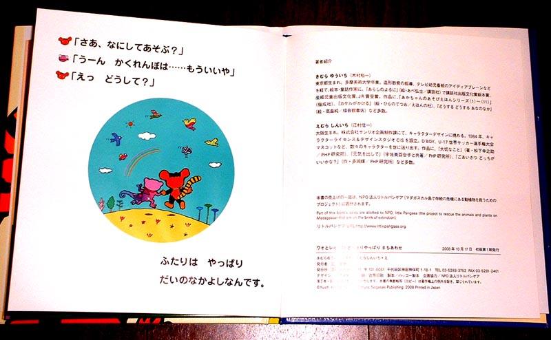 木村裕一との絵本、発売_e0082852_1036561.jpg