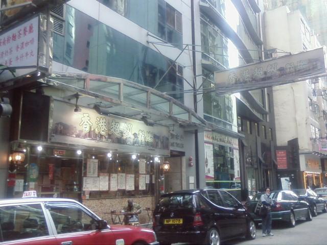香港超級餐廰@湾仔_e0155771_2026597.jpg