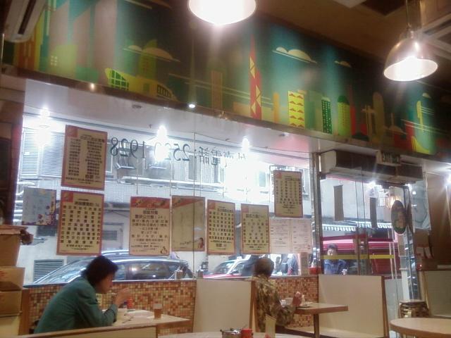 香港超級餐廰@湾仔_e0155771_2028784.jpg
