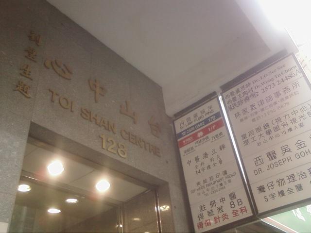 香港の病院事情_e0155771_23195820.jpg