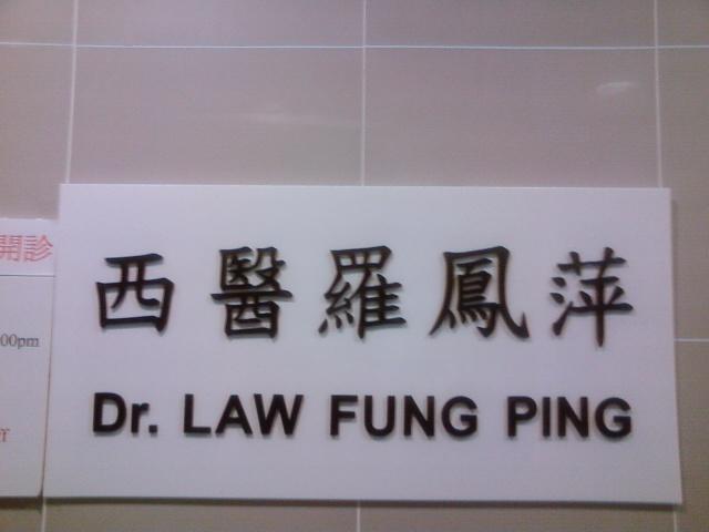 香港の病院事情_e0155771_2321329.jpg
