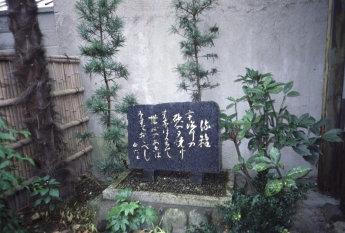 【縁切り】 橋姫神社_a0045381_22550100.jpg