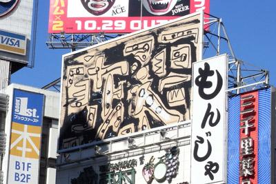 11月20日(木)今日の渋谷109前交差点_b0056983_1330271.jpg