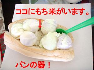 歩くアイスクリーム屋さん@プーケット_f0144385_1629574.jpg