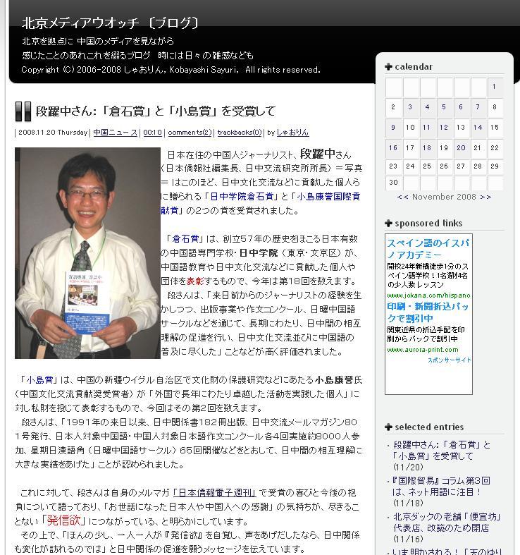 「倉石賞」 「小島賞」W授賞 北京メディアウオッチで取り上げられる_d0027795_953044.jpg