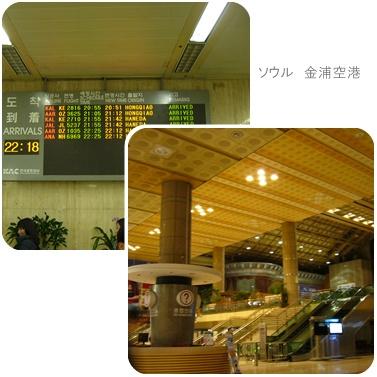 韓国行って来ました  (その1)_c0051105_23462535.jpg