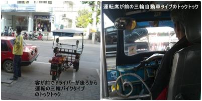 タイの乗り物と スコータイ遺跡_a0084343_22261610.jpg
