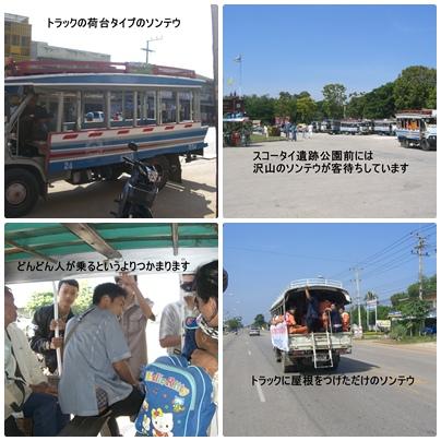 タイの乗り物と スコータイ遺跡_a0084343_22381578.jpg