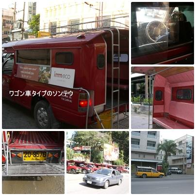 タイの乗り物と スコータイ遺跡_a0084343_22385482.jpg