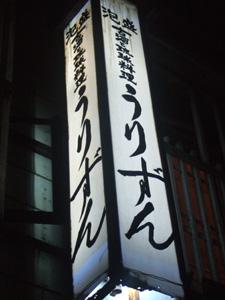 続・沖縄でダイビングライセンス取ってきました!!_e0030586_012767.jpg