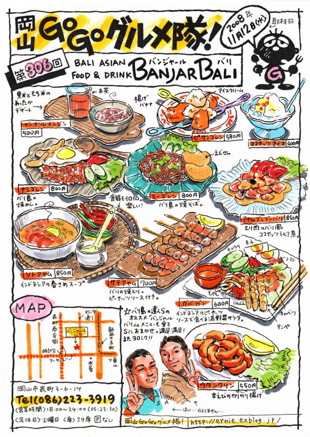 バリ料理 Banjar Bali(バンジャール・バリ)_d0118987_23374011.jpg
