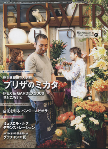 雑誌『FLOWER SHOP』_c0129404_21344123.jpg