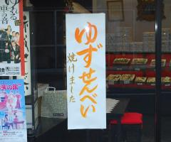 季節限定 柚子せんべい_c0177814_1157649.jpg