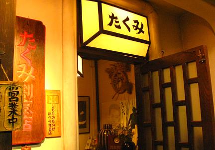 たくみ割烹冬のおすすめ1 ~鳥取和牛 すすぎ鍋~_f0197821_1843453.jpg