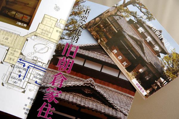 旧朝倉家住宅に行ってきました。_c0161127_157788.jpg