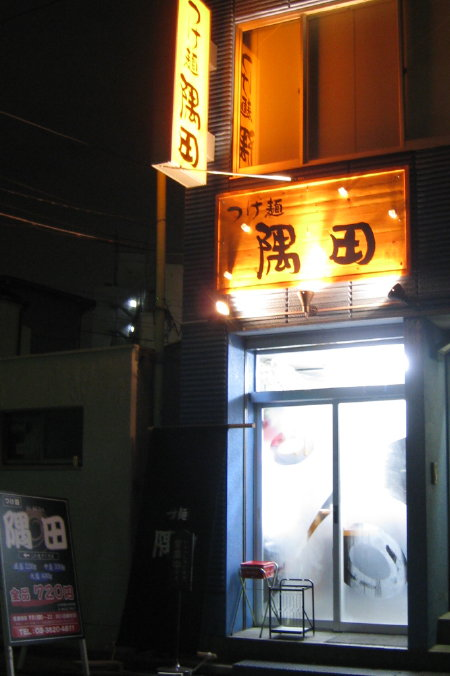 門前仲町ディナー つけ麺 隅田 醤油つけ麺 中盛_b0133053_1492830.jpg