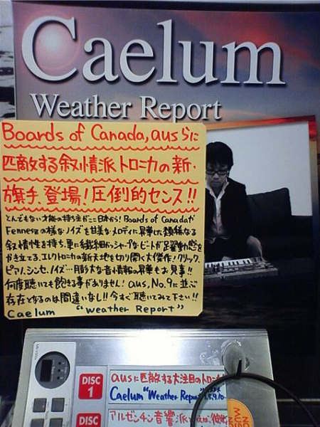caelum『weather report』_e0126063_19395647.jpg