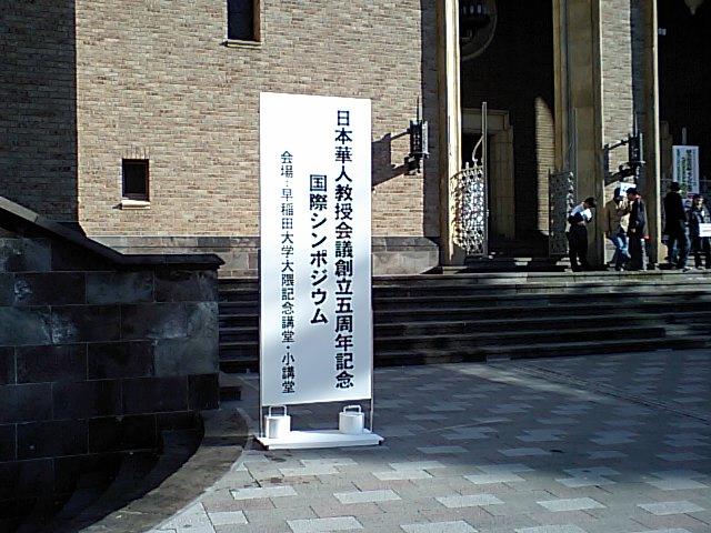 日本華人教授会議五周年記念シンポジウム 早稲田大学で開催_d0027795_14183557.jpg