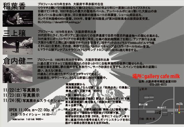 今日からはじまりま~っす☆写真展☆_e0111396_104044.jpg