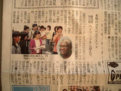 恵峰ホームニュースにゴスペルでX\'マスinちこり村_d0063218_22285739.jpg
