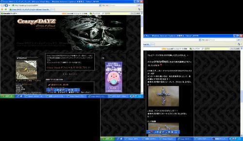 CrazyDayz開設!CrazyCloudブログがリニューアル!_a0098324_2264550.jpg