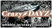 CrazyDayz開設!CrazyCloudブログがリニューアル!_a0098324_26024.jpg