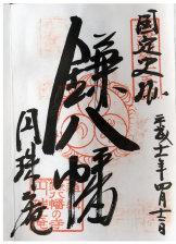 【悪縁断ち】 雪光山 圓珠庵 鎌八幡_a0045381_8383270.jpg