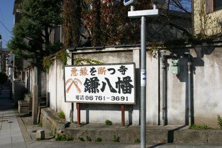 【悪縁断ち】 雪光山 圓珠庵 鎌八幡_a0045381_883673.jpg