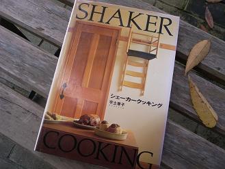 SHAKER COOKING_d0087595_11201178.jpg