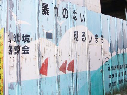 08.11.23 黄金町〜関内 散歩_d0003401_12245851.jpg
