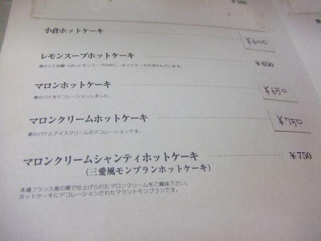三愛_f0076001_2318119.jpg