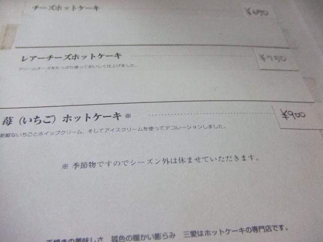 三愛_f0076001_2319990.jpg