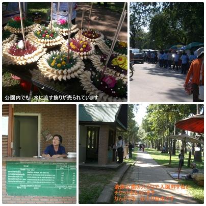 タイの乗り物と スコータイ遺跡_a0084343_17443624.jpg