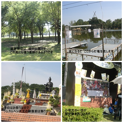 タイの乗り物と スコータイ遺跡_a0084343_17463926.jpg